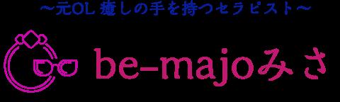 be-majo みさ公式ブログ